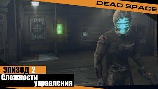 Ep.2 - Dead Space -  Сложности управления - Прохождение SMC