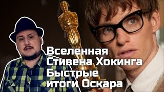 [ОВПН] Вселенная Стивена Хокинга и Быстрые итоги Оскара