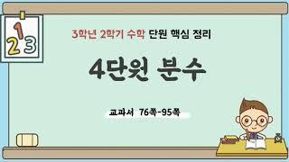 3학년 2학기 수학 4단원 내용 정리 (핵심 요약) -…
