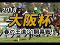 【競馬予想】2018 大阪杯 鉄板軸馬と穴はこの馬!