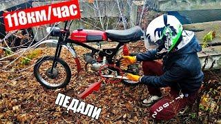 118 км/час на Мопеде с ПЕДАЛЯМИ