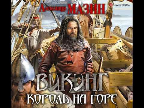 Александр Мазин – Викинг. Король на горе. [Аудиокнига]