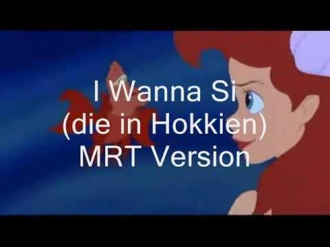 Singapore MRT: I Wanna Si (Die in Hokkien) [Under the Sea Parody]