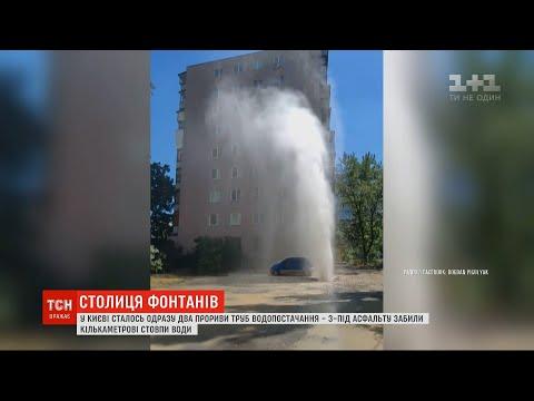 ТСН: Столиця підземних фонтанів: у Києві сталось одразу два прориви труб
