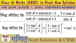 All Example Of Ch 7 Trigonometric Identities (त्रिकोणमिति सर्वकामिकाएँ) Class 10 Maths Rbse
