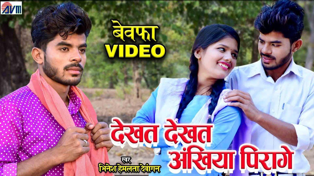 Cg Bewafa Song | Dekhat Dekhat Ankhiya Pirage | Bhinesh Hemlata Dewagan | Chhattisgarhi Bewafa Geet