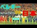 【日本代表】ゲームでもルカクがヤバい!日本VSベルギー【ましゅるむ,サッカー】