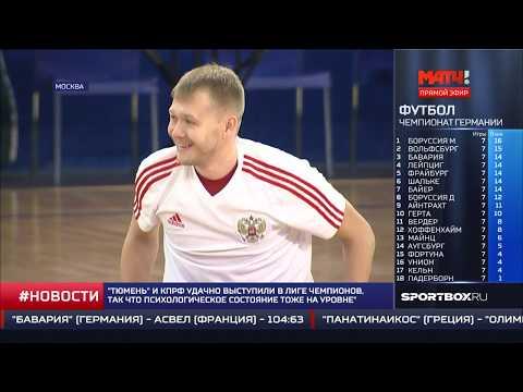 """Матч! ТВ"". Новости спорта. 18.10.19 - 15:55. Отбор на ЧМ-2020"