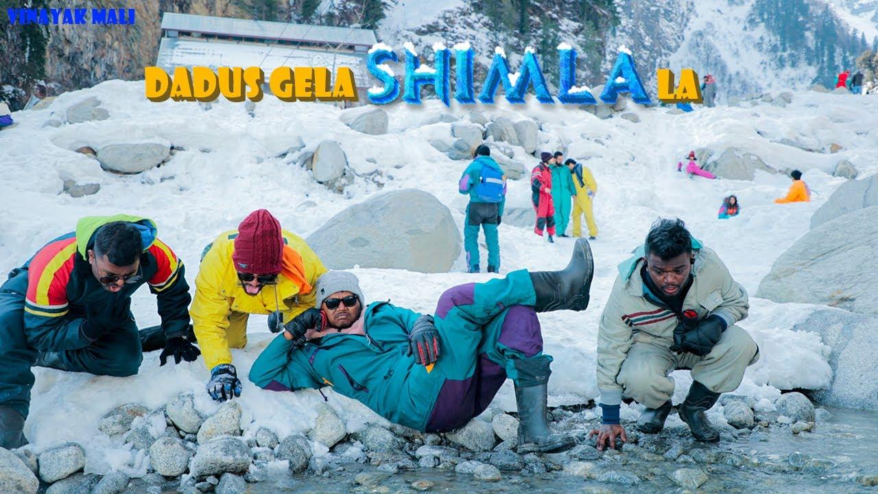 Download Dadus Gela Shimla La || Vinayak Mali || Comedy