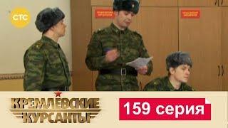 Кремлевские Курсанты 159