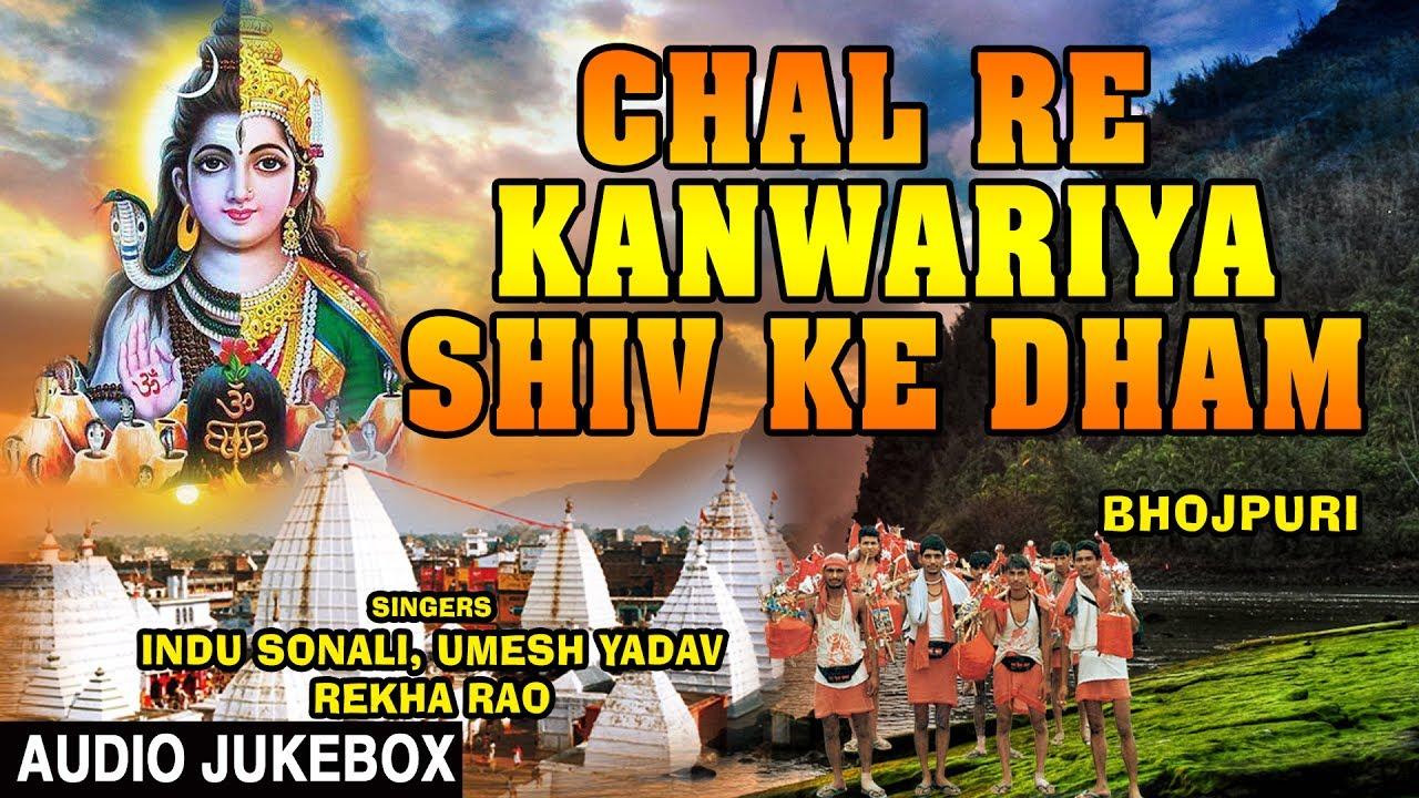 chalre kanwariya shiv ke dham song