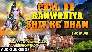 Chal Re Kanwariya Shiv Ke Dham I BHOJPURI Kanwar Bhajans I UMESH YADA, INDU SONALI, REKHA RAO