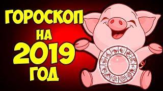 видео Гороскоп Василисы Володиной на 2018 год по знакам зодиака и по году рождения