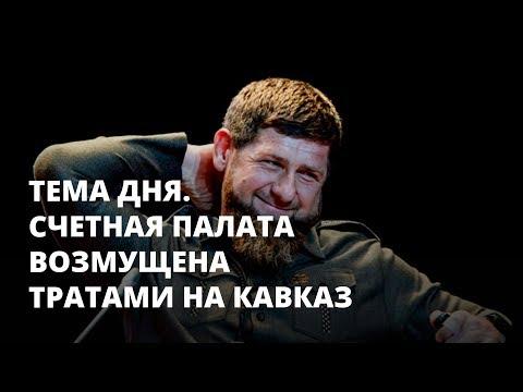 Счетная палата возмущена тратами на Кавказ. Тема дня