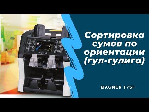Счетчик банкнот (купюр) Magner 175F в Ташкенте сортирует сумы по ориентации