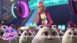 Неудачные дубли из фильма Космическое приключение Barbie и Космическое приключение Barbie