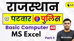 3:30 PM - Rajasthan Patwari 2019   Basic Computer by Pandey Sir   MS Excel (Part-1)