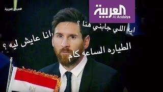 صباح العربية: #مصر_ترحب_بميسي والمصريون يسخرون على مواقع التواصل