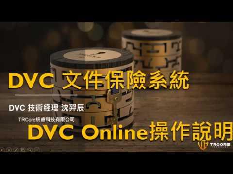 DVC Onlineview線上閱讀