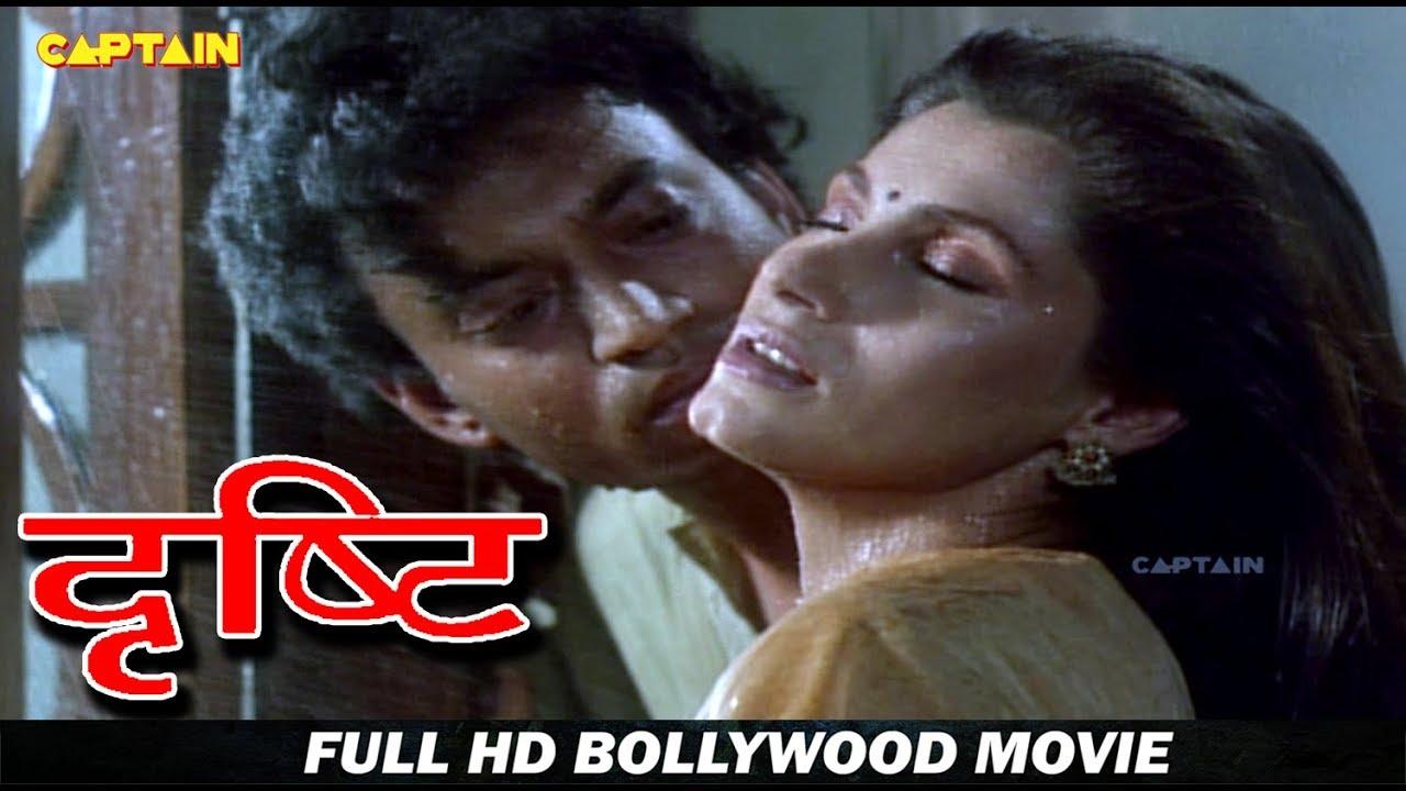 दृष्टि ( DRISHTI ) - HD बॉलीवुड हिंदी फिल्म - डिंपल कपाड़िया, शेखर कपूर, इरफान खान, मीता वशिष्ठ