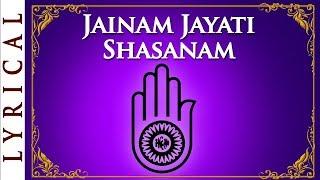 Video Jain Stavan with Lyrics - Jainam Jayati Shasanam - Jai Jinendra download MP3, 3GP, MP4, WEBM, AVI, FLV September 2018