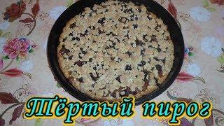 Тертый пирог быстрый рецепт. Вкусный пирог к чаю за 15 минут! Grated Cake Recipe