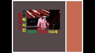 장구의신 가수 박서진 삼천포 아가씨 가요제 초청가수 마지막 엔딩무대 화려하게 장식!!