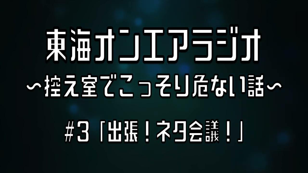東海オンエアラジオ 〜控え室でこっそり危ない話〜 #3