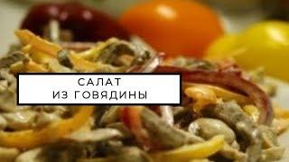 Вкусный салат с говядиной и шампиньонами