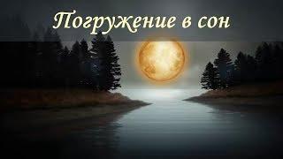 ~ Расслабляющая музыка ~ Лечебная музыка для сна ~