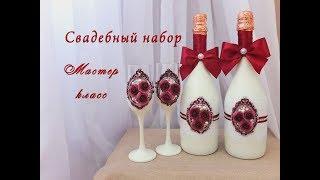 Свадебные бокалы и шампанское своими руками мастер-класс /wedding glasses/ DIY