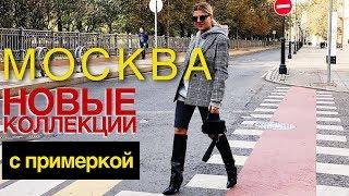 Москва. Обзор новых коллекций с примеркой.