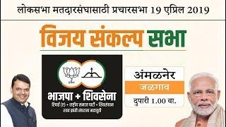 CM Shri Devendra Fadnavis at Vijay Sankalp Sabha for BJP candidate Unmesh Patil, Amalner at Jalgaon
