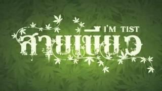 คนเมาไม่ทำร้ายใคร - PNP Weedking Ft. NUSKA (WeedMix)