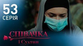 Певица и султан (53 серия)