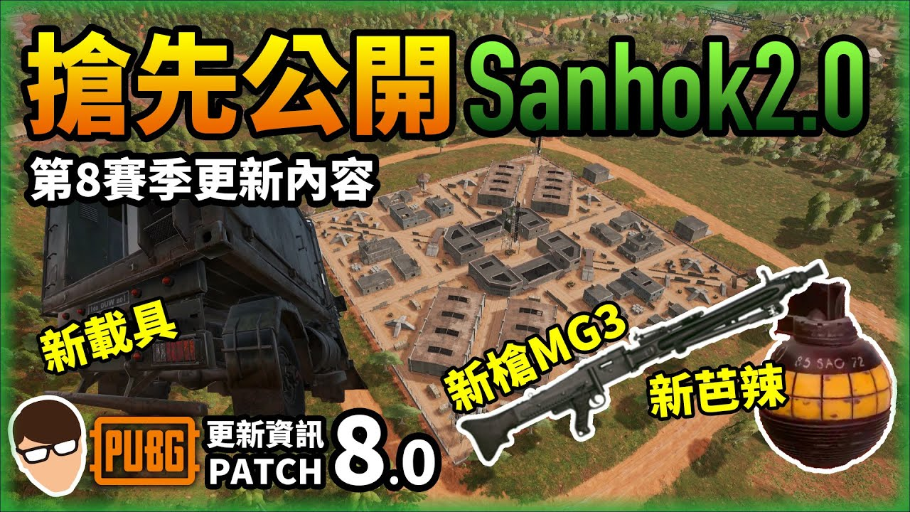 PUBG 絕地求生|搶先曝光第8賽季更新項目!Sanhok2.0!新載具!新空投武器!投擲物!第一手資訊!