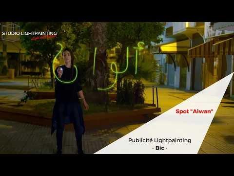 """Publicité Lightpainting Bic Cristal Fashion """"Alwane"""" - VA"""