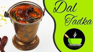 Dal Tadka Recipe | Restaurant Style Dal Tadka Recipe | Easy Dal Tadka Recipe | Dal Tadka