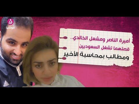 أميرة الناصر ومشعل الخالدي.. قصتهما تشغل السعوديين ومطالب بمحاسبة الأخير