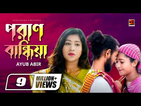 Poran Bandhia | by Ayub Abir | New Bangla Song 2019 | Official Music Video | ☢ EXCLUSIVE ☢