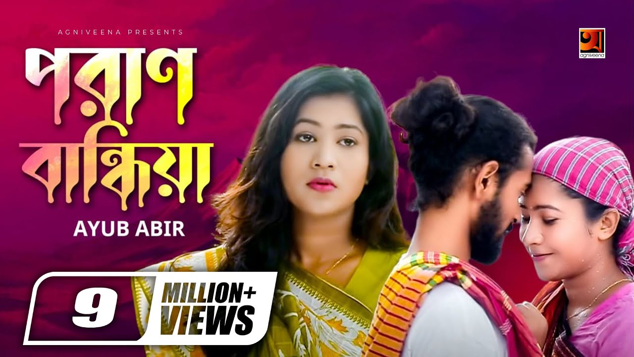 Poran Bandhia  Ayub Abir  New Bangla Song  Official -7930