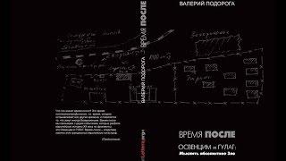Редсовет (Agora) - Встреча (2/5) с Валерием Александровичем Подорогой
