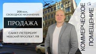 видео Коммерческая недвижимость Санкт-Петербурга