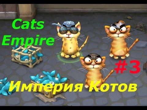 Играть в империя котов