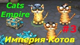 Империя Котов - #3 Новая версия игры. Игровой мультик для детей, смешное видео, игры коты.