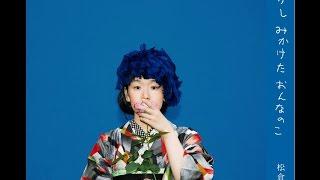 松倉如子、6年ぶりの新作「むかし みかけた おんなのこ」より 監督・撮...