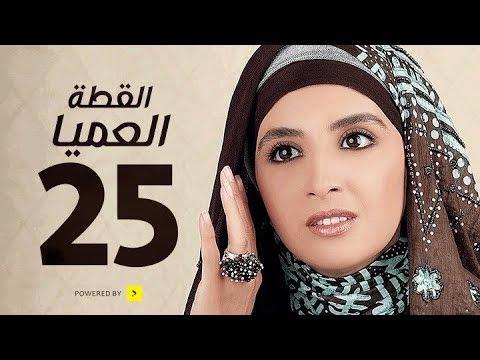 مسلسل القطة العميا - الحلقة الخامسة والعشرون - بطولة حنان ترك - Alotta El3amia Series Episode 25
