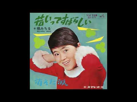 槙みちる 「消えた涙」 1966
