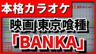 BANKA【映画 東京喰種】(illion (RADWIMPS 野田洋次郎))の歌詞付きカラ...