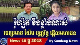 រ៉ូហ្សិត ទ្រាំលែងបាន ប្រលះពួកអាត្រឹមត្រូវ ផ្អើល,Cambodia Hot News, Khmer News